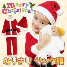 サンタ コスチューム キッズ ベビー クリスマス サンタ 上下セット 帽子 女の子 男の子 60 70 80 90 95 100 110 120 130 140cm 帽子付 セット サンタさん 上下別 サンタクロース リボン フリース サンタ服 仮装 変身 なりきり パーティー 子供用