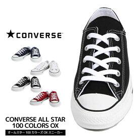 セール コンバース CONVERSE ALL STAR 100 COLORS OXスニーカー(100周年 オールスター 100 カラーズ オックス スニーカー ローカット 靴 シューズ ブラック ネイビー レッド ホワイト) 大人用