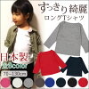 Child boy baby gift present white pink blue navy charcoal black red [for the child] of the baby kids long T-shirt our store original Pokke Poche (ポッケポッシュ) neckline wide long sleeves T-shirt Shin pull plain fabric MADEINJAPAN woman