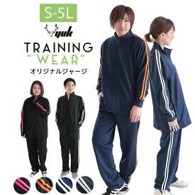 【S-5L】大きいサイズ有 ジャージ 上下 メンズ レディース 大人 S M L LL 3L 4L 5L XL O シンプル ユック YUK ジャージ 運動会 ママ スポーツ サッカー ランニング オリジナルブランド)YUK ユック[大人用]【あす楽】