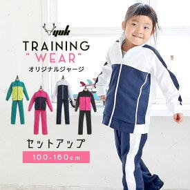 YUK ユック 子供 ジャージ上下セット(ユック YUK ジャージ 上下 キッズ ジュニア 女の子 スポーツ サッカー ランニング オリジナルブランド) 子供用