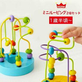 【ポイント10倍】ベビー用 ミニルーピングセット ビーズコースター 2個セット(オモチャ おもちゃ 玩具知育 赤ちゃん 出産準備 出産祝い ギフト プレゼント 贈り物 男の子 女の子) 子供用