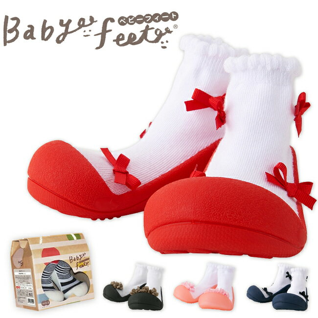 【送料無料】ベビー靴 Babyfeet ベビーフィート 赤ちゃん トレーニングシューズ (ファーストシューズ 出産準備 出産祝い ギフト プレゼント 贈り物 ルームシューズ 靴下 くつした ソックス スニーカー 男の子 女の子) 子供用