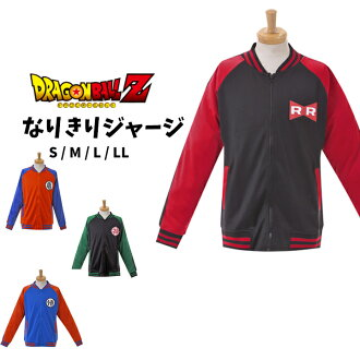 Dragon Ball Z is for a jersey (blue red ribbon 軍神様亀悟空 Dragon Ball Z long sleeves black red green orange in an adult men jacket jersey) adult