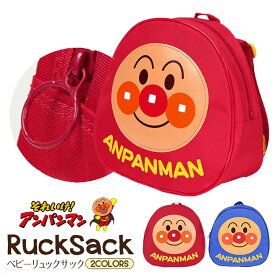 《メール便送料無料》アンパンマン ベビー リュック (子供用 リュック 通園 遠足 お出かけ バッグ リュック 0歳 1歳 2歳 かわいい リュック リュックサック ワッペン あんぱんまん