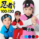 忍者 男の子 女の子 仮装 キッズ パジャマ にも 長袖 100 110 120 130cm なりきり 上下セット はちまき 日本 japanese…