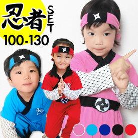 忍者 男の子 女の子 仮装 キッズ パジャマ にも 長袖 100 110 120 130cm なりきり 上下セット はちまき 日本 japanese ninja コスプレ 忍者 仮装 黒 赤 かわいい かっこいい 子供用 ハロウィン 衣装 子供