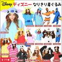 Disney kigurumi a 01