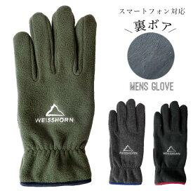 61d3a2b183bd9 手袋 メンズ スマホ対応 防寒 フリース手袋 裏ボア グローブ あったか タッチパネル対応 スマホ スマートフォン ビジネス