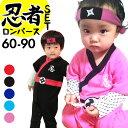 《sale》忍者 衣装 子供 ハロウィン ベビー なりきり 忍者 ロンパース コスプレ カバーオール 赤ちゃん 日本 なりきり…