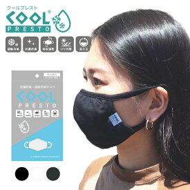 布マスク 夏用 大人 接触冷感 マスク 涼しい 夏用 洗えるマスク マスク 大人 白 グレー 黒 繰り返し使える 抗菌 防臭 消臭 洗濯 ブラック ホワイト チャコールグレー 予防 1枚入り