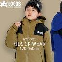 ロゴス スキーウェア 上下セット キッズ ジュニア 男の子 100 110 120 130 140 150 160cm サイズ調節 撥水 スキー ス…