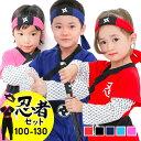ハロウィン 衣装 子供 忍者 男の子 女の子 仮装 キッズ パジャマ にも 長袖 100 110 120 130cm なりきり 上下セット …