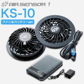 空調服 ファン バッテリー セット ks-10 エアーセンサー 夏 扇風機 作業着 リチウムイオンバッテリー ファンセット air sensor-1 夏 現場 熱中症対策 猛暑 クロダルマ 扇風機 冷涼グッズ) 大人用
