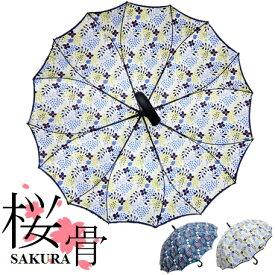 レディース傘 16本骨 耐風骨 サクラ骨 シームレス(一枚張り)傘  ワンタッチ式 グラスファイバー