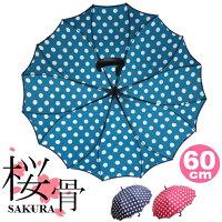 16本サクラ骨シームレス(一枚張り)傘オリジナル60センチワンタッチ式