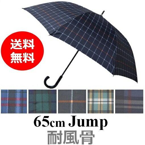 チェック5種 メンズ長傘 耐風 ワンタッチ・ジャンプ式 グラスファイバー65センチ