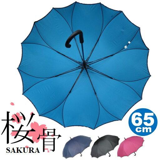 メンズ傘 16本骨 耐風骨 サクラ骨 シームレス(一枚張り)傘 65センチ ワンタッチ式 グラスファイバー
