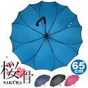 メンズ傘 16本骨 耐風骨 サクラ(桜・さくら)骨 シームレス(一枚張り)傘 65センチ ワンタッチ式 グラスファイバー