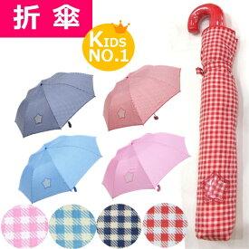 ギンガムチェック 子ども用開閉かんたん折りたたみ傘