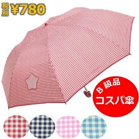 コスパ傘(B級品)ギンガムチェック 子ども用開閉かんたん折りたたみ傘