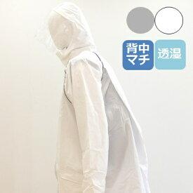透湿上下カッパ リュック対応型 ストレッチスクールバッグスーツ