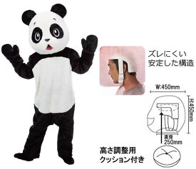 ●変身・着ぐるみ・グッズ●パンダのランちゃん●7471