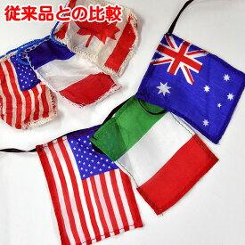 ◆マジック・手品◆特上 ミニチュア万国旗◆S5112