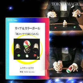 ◆マジック・手品◆カップ&カラーボール◆ACS-2106