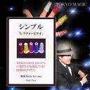 ◆マジック・手品◆シンブル「レクチャービデオ」◆ACS-2109