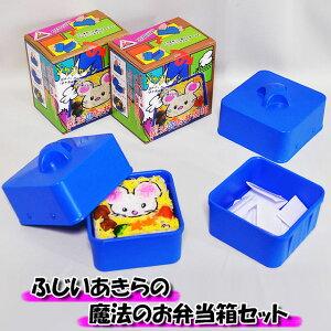 ◆マジック・手品◆ふじいあきらの魔法のお弁当箱セット◆I7408