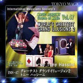 ◆マジック・手品◆グレーテスト グランドイリュージョン2◆IMS-47