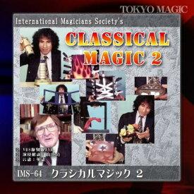 ◆マジック関連◆クラシカルマジック 2 コレクション オブ ラリー ウイアクス ◆IMS-64