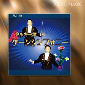 ◆マジック関連◆シルキー渚 ケーンシンフォニー ◆MJ-22