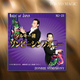 ◆マジック関連◆シルキー渚 ゾンビー シンフォニー◆MJ-23