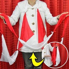 ◆マジック・手品◆やさしいシルクプロダクション(特上品 紅白)◆S8243