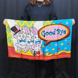 ◆マジック・手品◆デザインシルク「グッバイ」(特上品 Mサイズ)約90 x 56cm◆S8411
