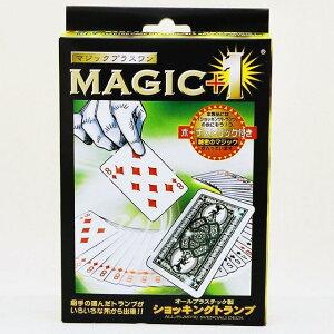 ◆マジック・手品◆MAGIC+1 プラ製 ショッキングトランプ◆D1123