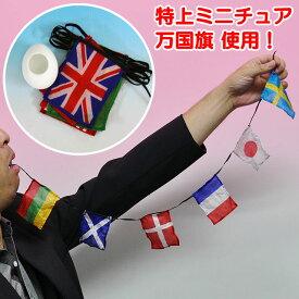 ◆マジック・手品◆特上 口から万国旗セット◆A1712