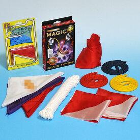 ◆マジック・手品◆特上シルクとロープのマジックセット◆A1716