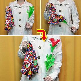 ◆マジック・手品◆ハンカチから花◆F5271
