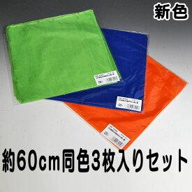◆マジック・手品◆3枚入 新色手品用シルク 約60cm角(特上品)◆S168X