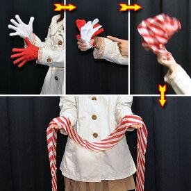 ◆マジック・手品◆特上 ストリーマーになる手袋(紅白) ◆S5178