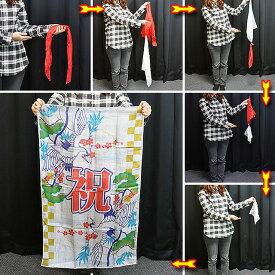 ◆マジック・手品◆小さくなるシルクプロダクション+(祝) 特上品◆S8325