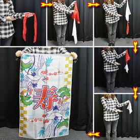 ◆マジック・手品◆小さくなるシルクプロダクション+(寿) 特上品◆S8327