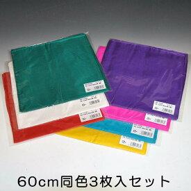 ◆決算セール◆マジック関連●手品用シルク 約60cm角(特上品)●S169X