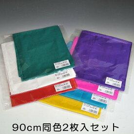 ◆マジック・手品◆2枚入 手品用シルク 約90cm角(特上品)◆S179X