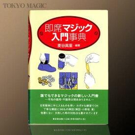 ●手品・マジック関連●即席マジック入門事典●BTO-304