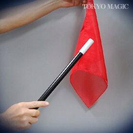 ●手品・マジック関連●バニッシャー・ウォンド●EX2-14B