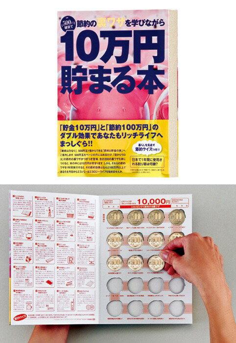 ●貯金箱系●10万円貯まる本(節約裏技版)●BA-191